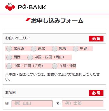 PE-BANK 登録