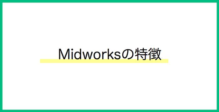 Midworks 特徴
