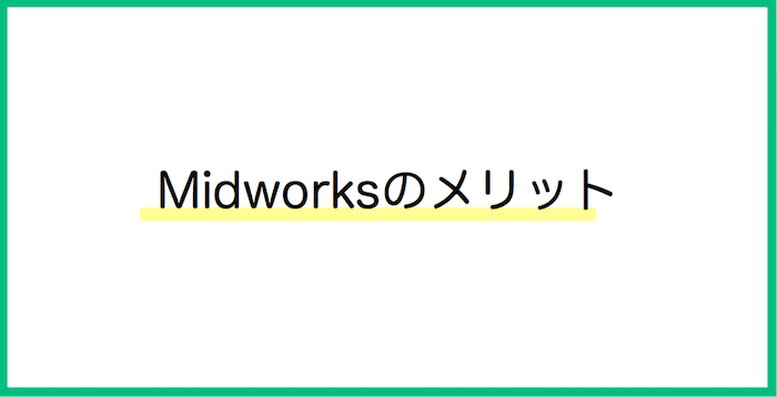 Midworks メリット