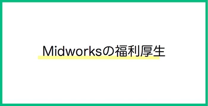 Midworks 福利厚生