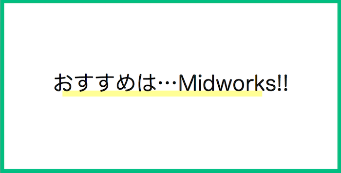 Midworks おすすめ